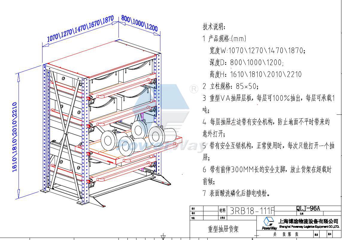 博途抽屉式货架设计图
